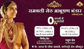 *Ad : रामबली सेठ आभूषण भंडार (मड़ियाहूं वाले) वापसी में 0% कटौती. 75% (18kt.) का ही दाम लगेगा. 91.6% (22kt.) हैं तो (22kt.) का ही दाम लगेगा. विनोद सेठ अध्यक्ष — सराफा एसोसिएशन मड़ियाहूं वाले, पूर्व चेयरमैन प्रत्याशी — भारतीय जनता पार्टी, मड़ियाहूं. मो. 9918100728, राहुल सेठ, मो. 9721153037. के. सन्स के ठीक सामने, कलेक्ट्री रोड, जौनपुर*